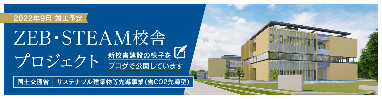 2022年9月 竣工予定 ZEB・STEAM校舎プロジェクト