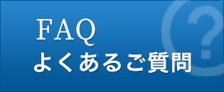 FAQ よくあるご質問